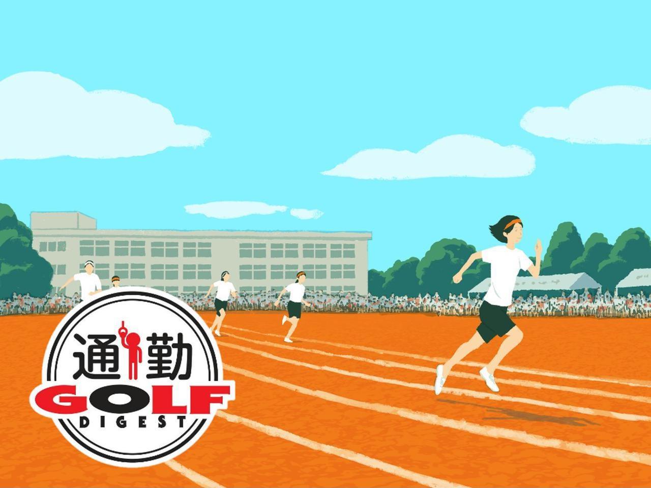 画像: 【通勤GD】Dr.クォンの反力打法 Vol.44 足が速い人はスウィングも速い? ゴルフダイジェストWEB - ゴルフへ行こうWEB by ゴルフダイジェスト
