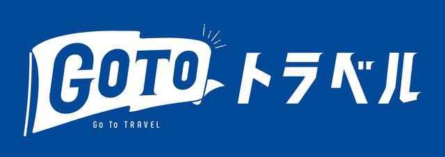 画像: 【Go To トラベル事業支援対象/青森 青森カントリー倶楽部&夏泊ゴルフリンクス1泊2プレー】