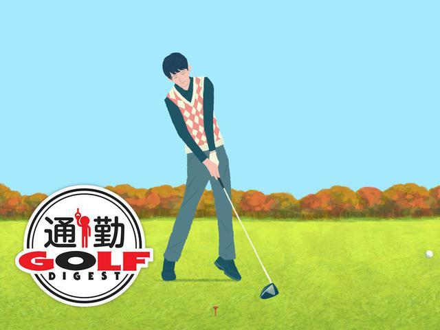 """画像: 【通勤GD】Dr.クォンの反力打法 Vol.46 伸び上がりの原因は""""両足""""プッシュ ゴルフダイジェストWEB - ゴルフへ行こうWEB by ゴルフダイジェスト"""