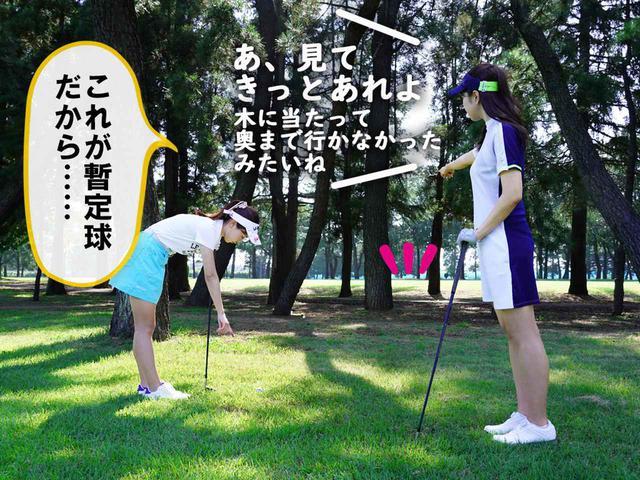 画像1: 【新ルール】本球を放棄して暫定球でプレーしたいときはどうする?