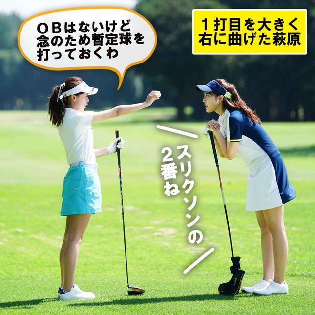 画像: (左から)会員番号40 萩原菜乃花、会員番号48 渥美友里恵
