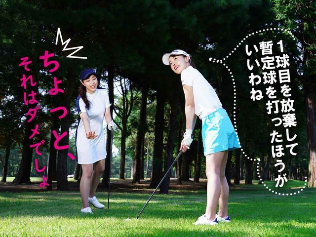 画像3: 【新ルール】本球を放棄して暫定球でプレーしたいときはどうする?