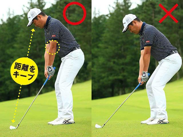 画像: 〇つま先下がりは左ひじを曲げない、×ヒザを曲げてボールとの距離を作ると、ヒザが伸びたときに距離が変わってしまう。ヒザは伸ばしてしっかりボールとの距離を保とう