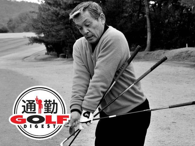 画像: 【通勤GD】高松志門・奥田靖己の一行レッスンVol.50 「全部垂れ流してごらん。」 ゴルフダイジェストWEB - ゴルフへ行こうWEB by ゴルフダイジェスト