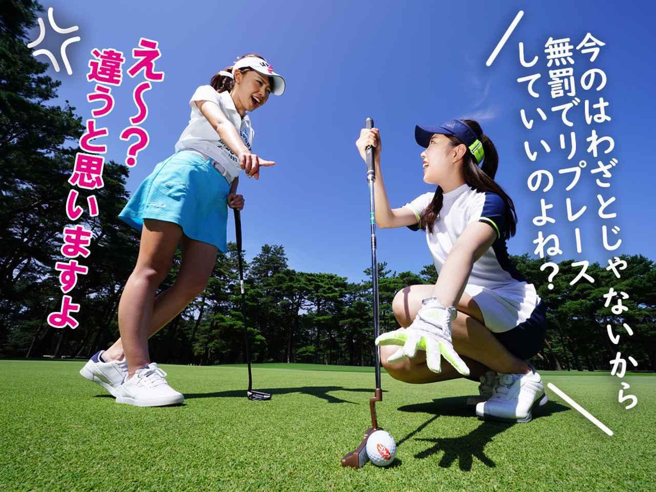 画像3: 【新ルール】風で動いた球がパターに当たって止まった! これって罰あり? なし?