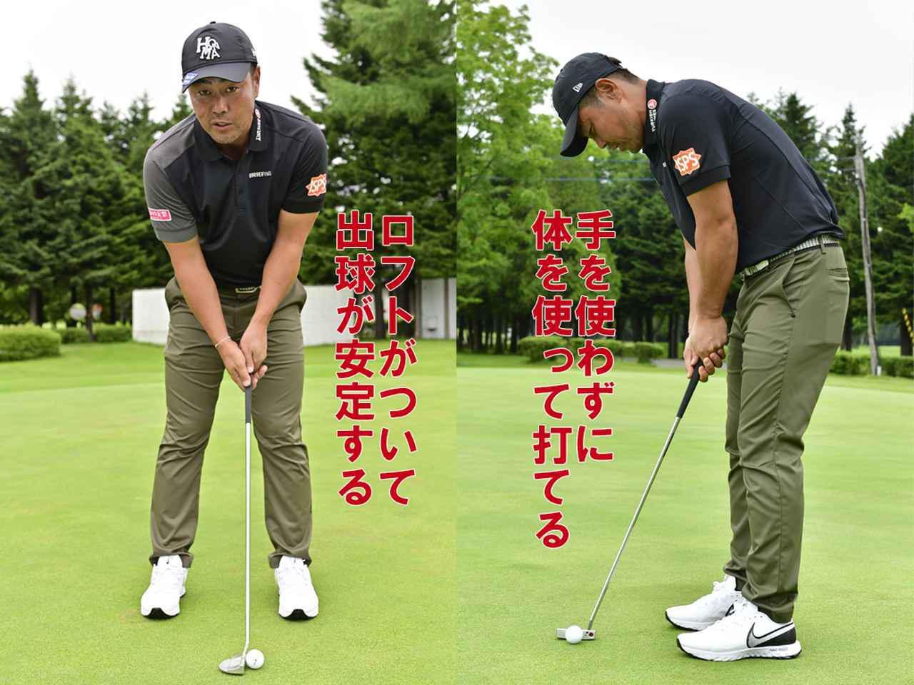 画像: ボールを中に入れる人が意外と多い。左ほほの延長上に置き、ロフトなり、もしくはロフトがついた状態で構えたい。ボール位置はドライバーと同じくらいのイメージ
