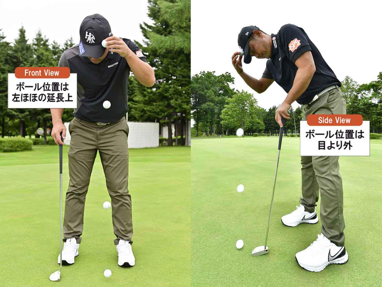 画像: パット時にアドレスして、自分のボール位置が顔のどの部分の真下になっているか確認してみてほしい。谷 原によれば「名手ほどボールは目より外」だとか
