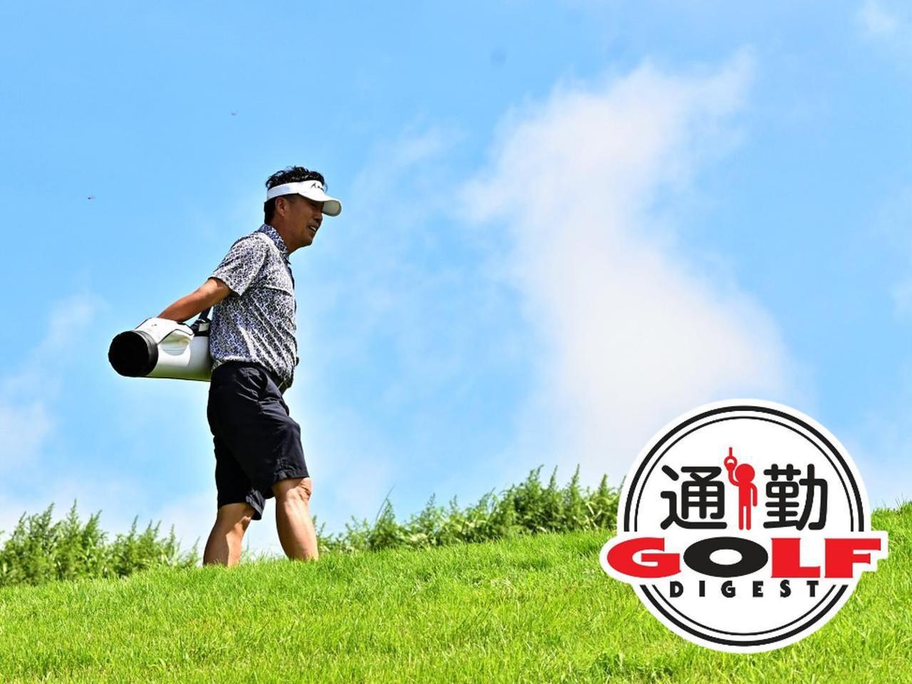 画像: 【通勤GD】高松志門・奥田靖己の一行レッスンVol.51 「さぁ、諸君。たのしみたまえ」 ゴルフダイジェストWEB - ゴルフへ行こうWEB by ゴルフダイジェスト