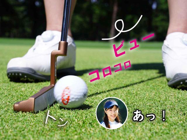 画像2: 【新ルール】風で動いた球がパターに当たって止まった! これって罰あり? なし?