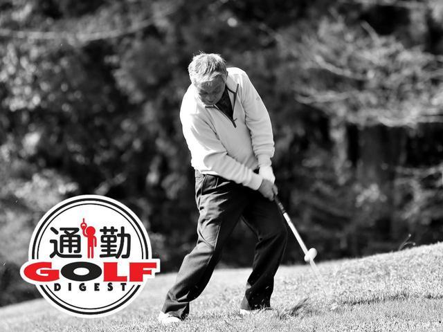 画像: 【通勤GD】高松志門・奥田靖己の一行レッスンVol.53 「スウィングが球を作るんやない。」 ゴルフダイジェストWEB - ゴルフへ行こうWEB by ゴルフダイジェスト