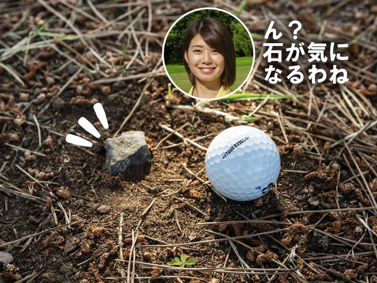 画像3: 【新ルール】地面に埋まった石を取り除きたい!! これってルール違反?