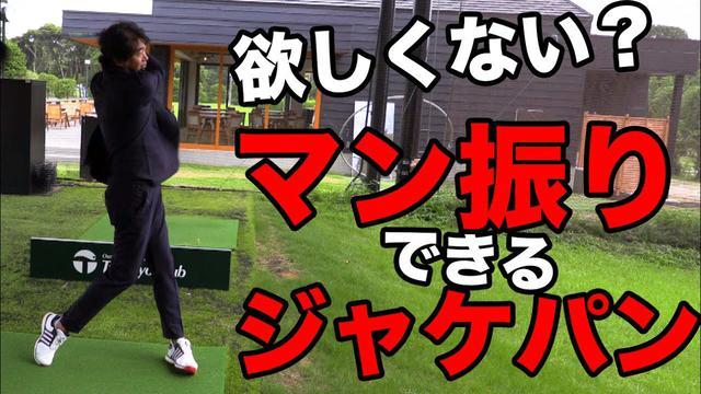 画像: ジャケパンでマン振りができる!? 出張にもゴルフにも使える「万能ジャケパン」。その実力は? www.youtube.com