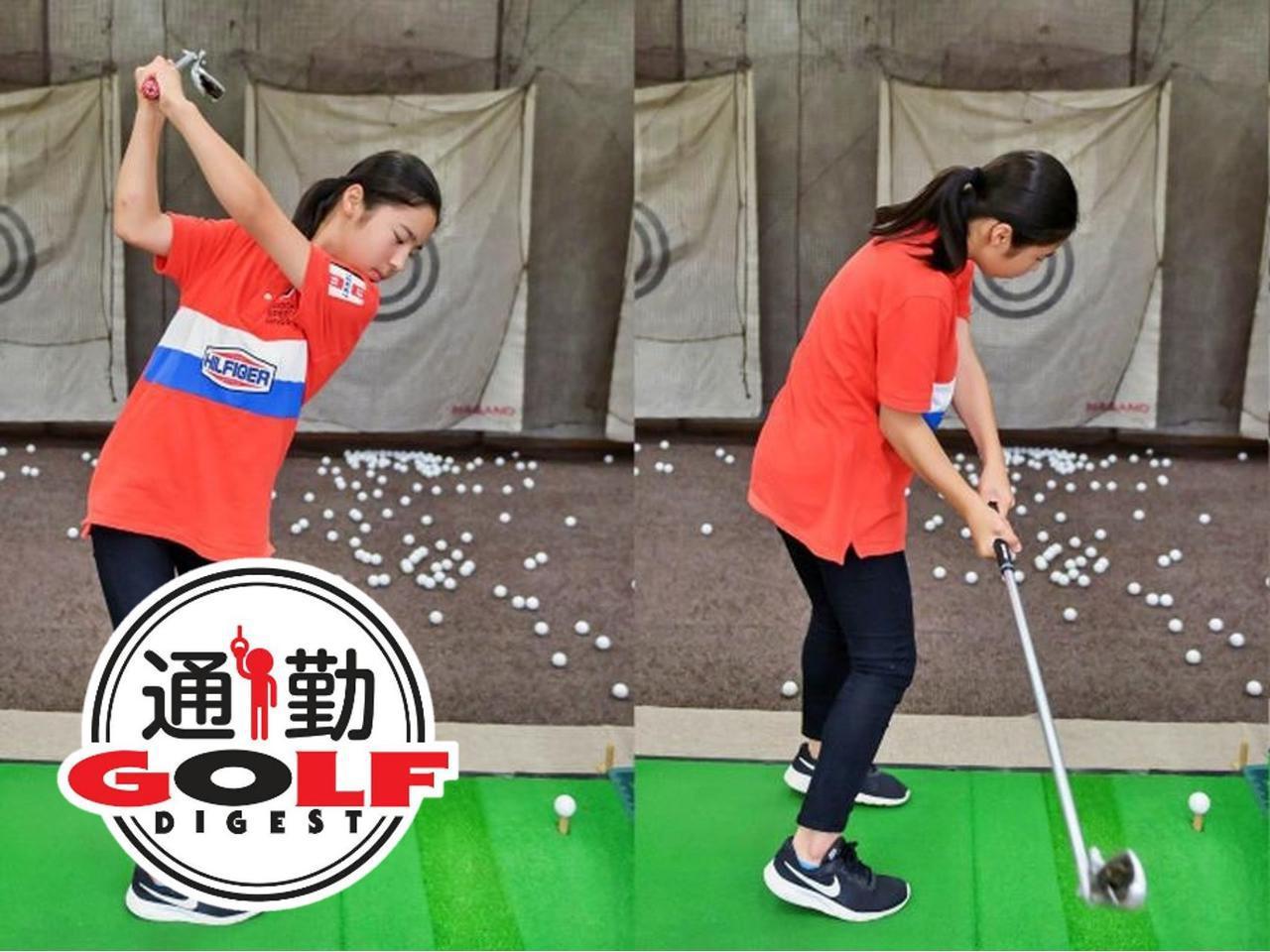 画像: 【通勤GD】時松隆光プロを育てた異次元打法「みんなの桜美式」Vol.31 クラブも「分担型」で考える ゴルフダイジェストWEB - ゴルフへ行こうWEB by ゴルフダイジェスト