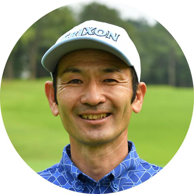 画像: 【解説】林由寿プロ 1973年生まれ、千葉県出身。林由郎を祖父に持つ3代目プロ。ジャンボや青木にも教えた由郎のワザを令和に伝える。年間200回のラウンドレッスンをこなすティーチング界の鉄人