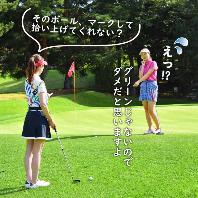 画像3: 【新ルール】プレーの邪魔になる球をマークしてほしい。できる? できない?