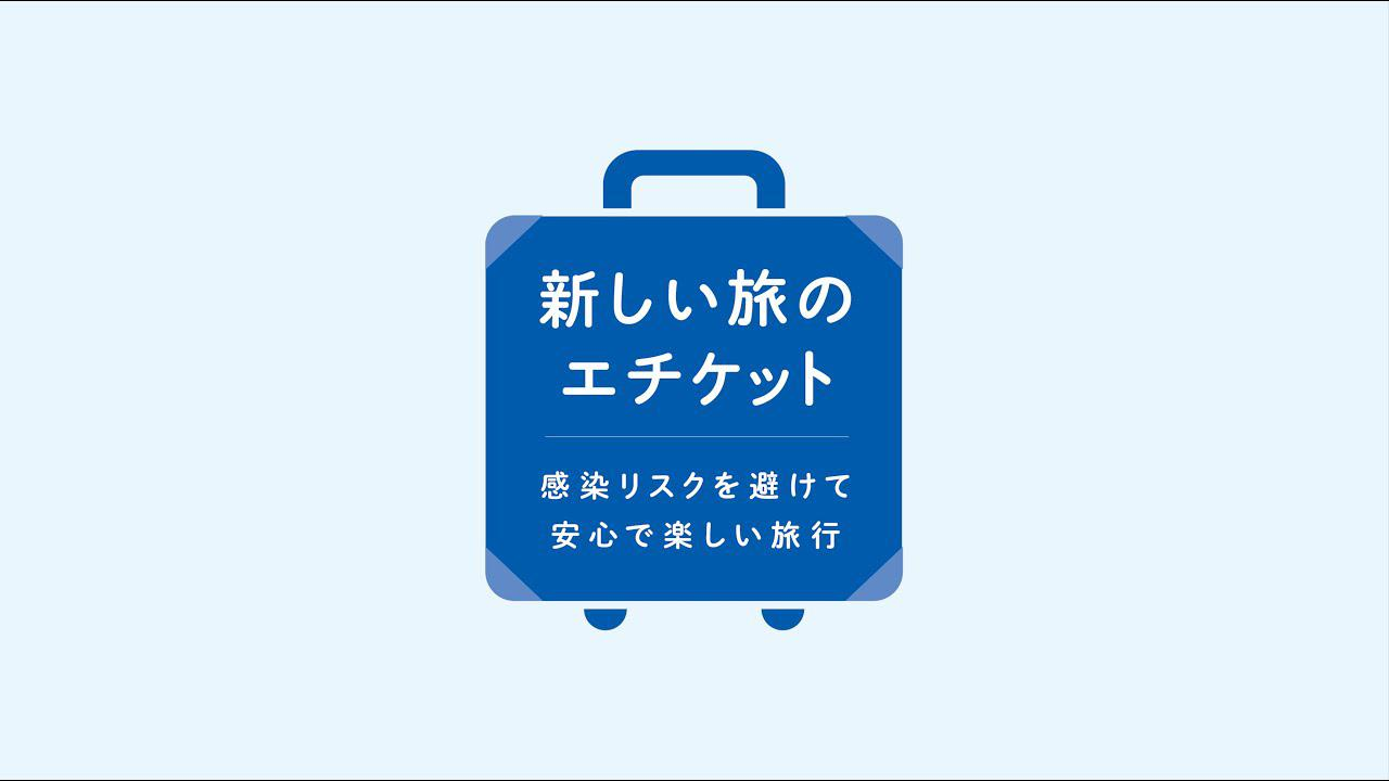 画像: 「新しい旅のエチケット」動画 www.youtube.com