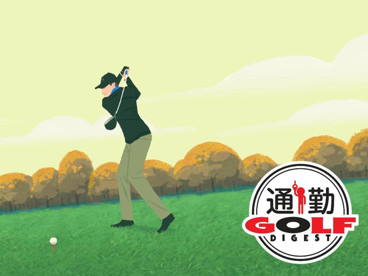 """画像: 【通勤GD】Dr.クォンの反力打法 Vol.49 世界一の飛ばしの秘密は""""外柔内剛"""" ゴルフダイジェストWEB - ゴルフへ行こうWEB by ゴルフダイジェスト"""