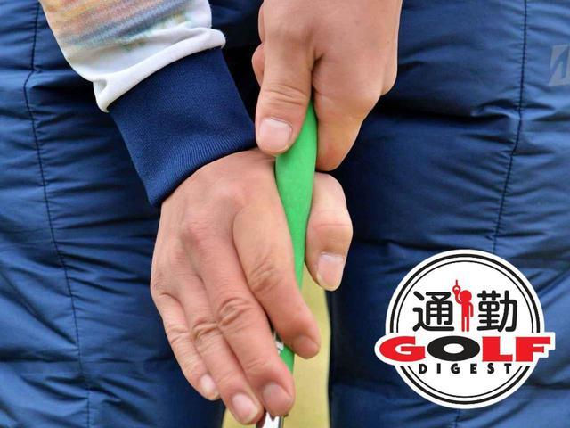 画像: 【通勤GD】遊ぶつもりでやってみて! Vol.10 『クロウグリップアプローチ』でダフリ撲滅! ゴルフダイジェストWEB - ゴルフへ行こうWEB by ゴルフダイジェスト