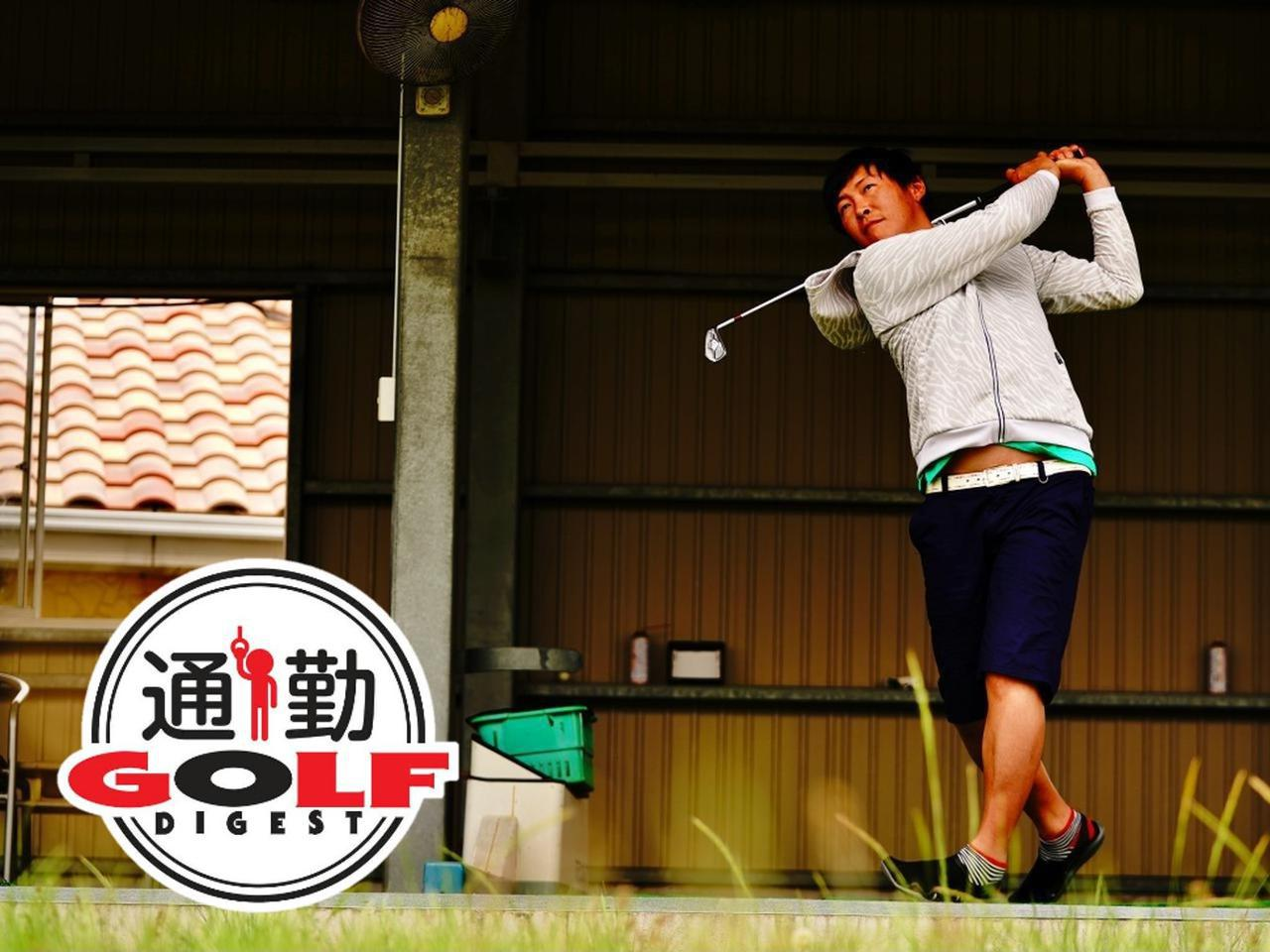 """画像: 【通勤GD】遊ぶつもりでやってみて! Vol.12 ラウンド前の""""出球チェック""""でスコアアップ!? ゴルフダイジェストWEB - ゴルフへ行こうWEB by ゴルフダイジェスト"""
