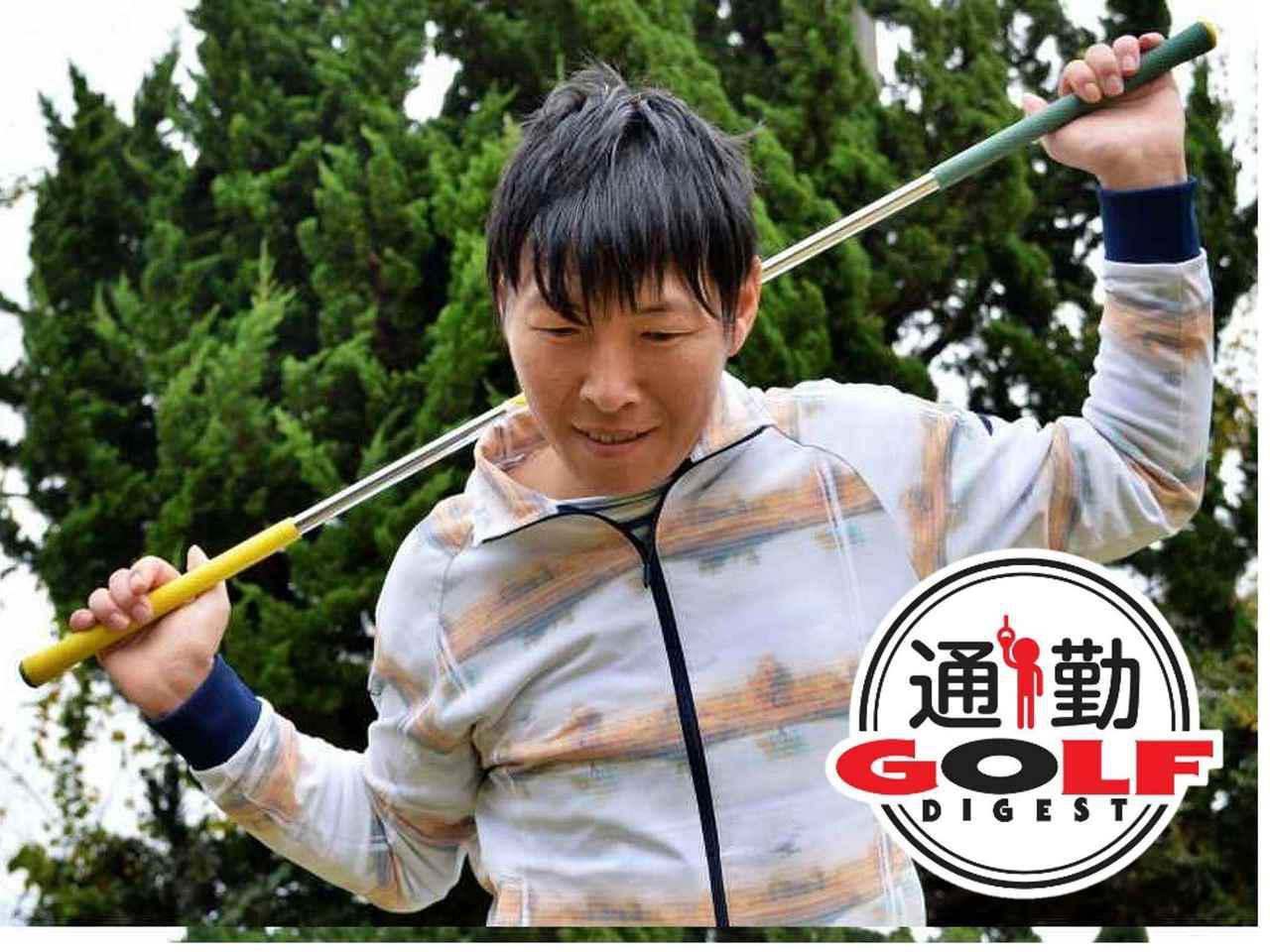 """画像: 【通勤GD】遊ぶつもりでやってみて! Vol.11 飛距離アップに欠かせない""""ニノミヤ体操"""" ゴルフダイジェストWEB - ゴルフへ行こうWEB by ゴルフダイジェスト"""