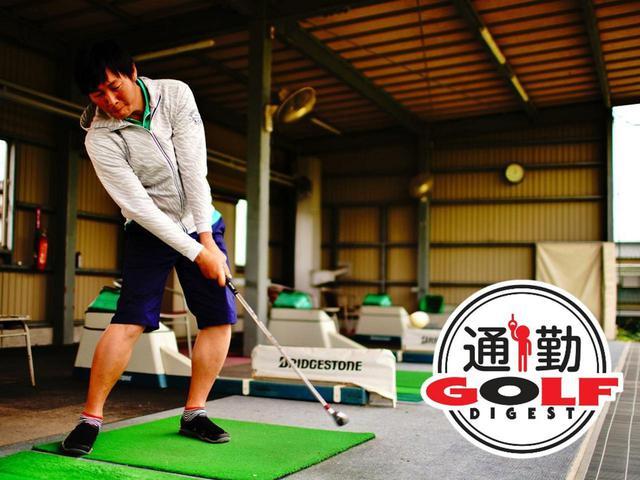 画像: 【通勤GD】遊ぶつもりでやってみて! Vol.14 距離を打ち分ける技術がアップ『8Iで100Y』練 ゴルフダイジェストWEB - ゴルフへ行こうWEB by ゴルフダイジェスト