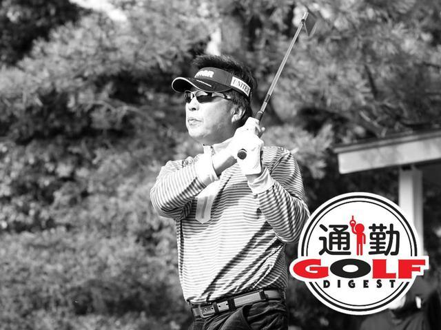 画像: 【通勤GD】高松志門・奥田靖己の一行レッスンVol.56 「縄文式の家を建てろ」 ゴルフダイジェストWEB - ゴルフへ行こうWEB by ゴルフダイジェスト