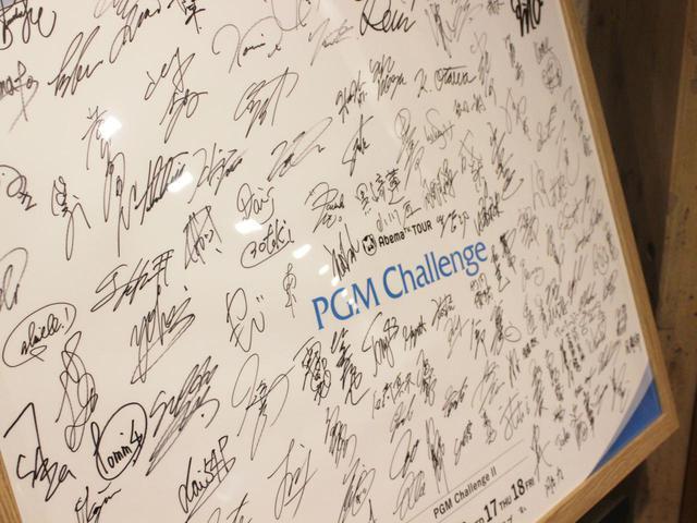 画像: 2020年9月には、PGMチャレンジIIを開催(優勝は佐藤太一選手)。