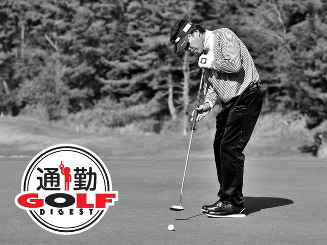 画像: 【通勤GD】高松志門・奥田靖己の一行レッスンVol.59 はよ帰るよ。 ゴルフダイジェストWEB - ゴルフへ行こうWEB by ゴルフダイジェスト