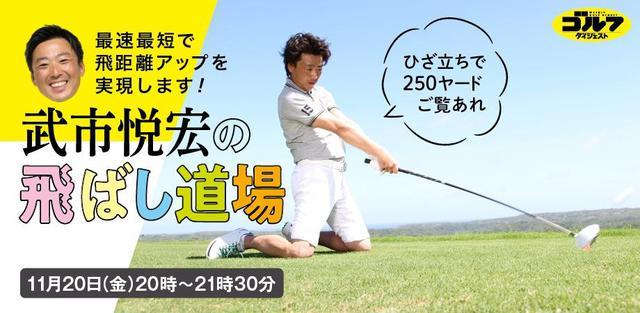 画像: 【週刊ゴルフダイジェスト】最速最短で飛距離アップを実現します! 武市悦宏のゴルフ飛ばし道場