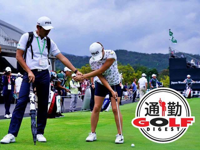 画像: 【通勤GD】メジャーチャンプコーチ青木翔の「笑顔のレシピ」試合は、成長のきっかけを与えてくれる場所 Vol.17 ゴルフダイジェストWEB - ゴルフへ行こうWEB by ゴルフダイジェスト