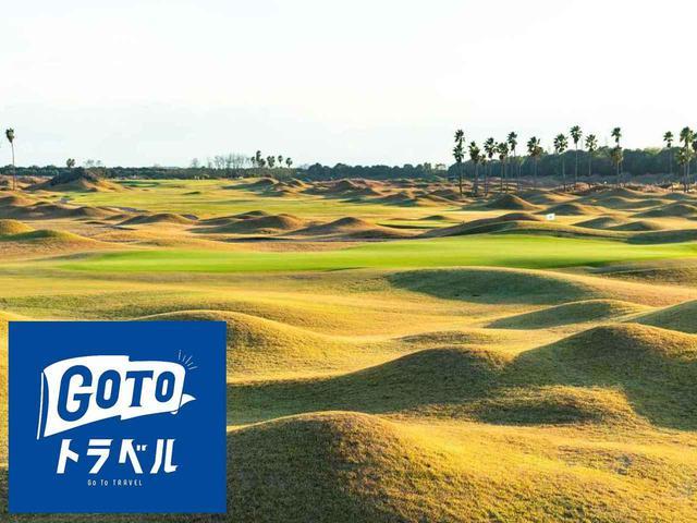 画像: 【Go To トラベルF-11470/岡山 JFE瀬戸内海GC トーナメントコースの舞台へ 1プレー(ゆったり温泉泊)】 - ゴルフへ行こうWEB by ゴルフダイジェスト