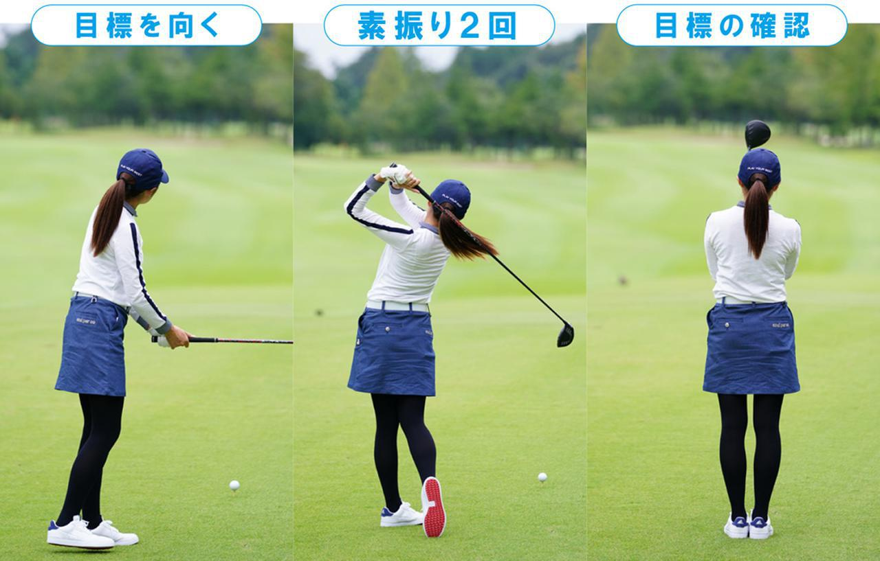 画像3: 【準備段階】 素振りはボールの後ろで 最大2回まで