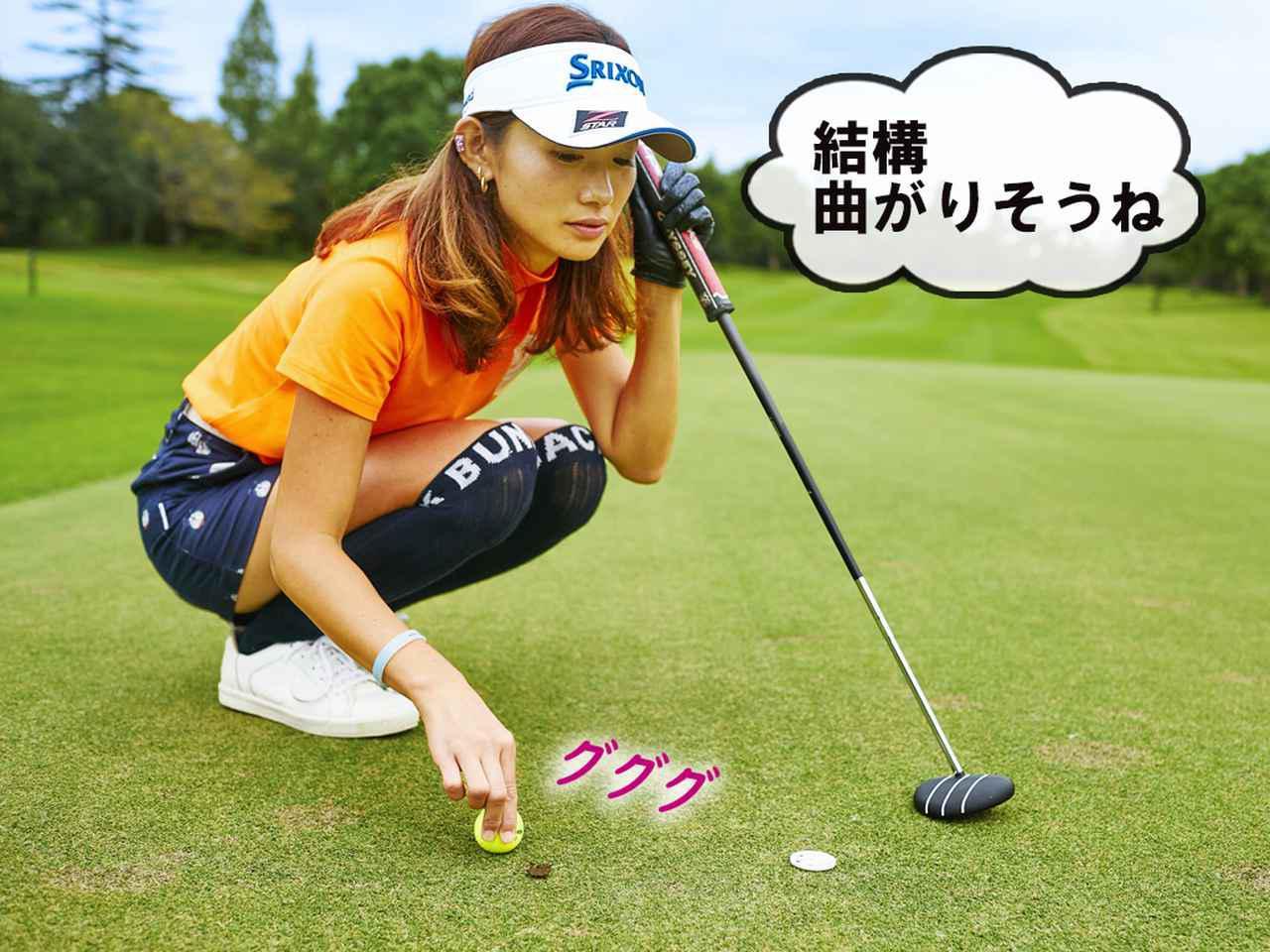 画像3: 【新ルール】球をグリーンにこすり付けた。これってルール違反?