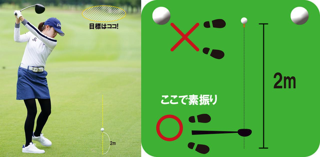 画像1: 【準備段階】 素振りはボールの後ろで 最大2回まで