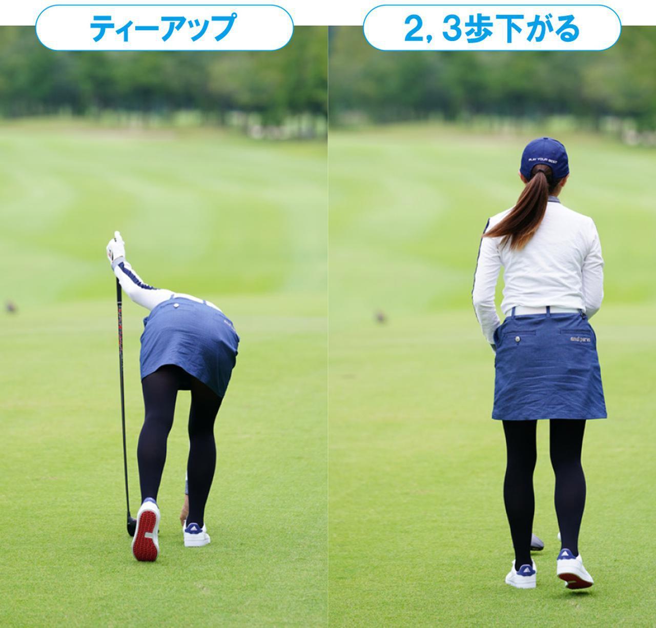 画像2: 【準備段階】 素振りはボールの後ろで 最大2回まで