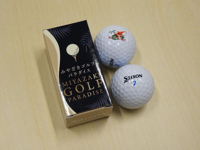 画像: みやざきゴルフパラダイス 特典