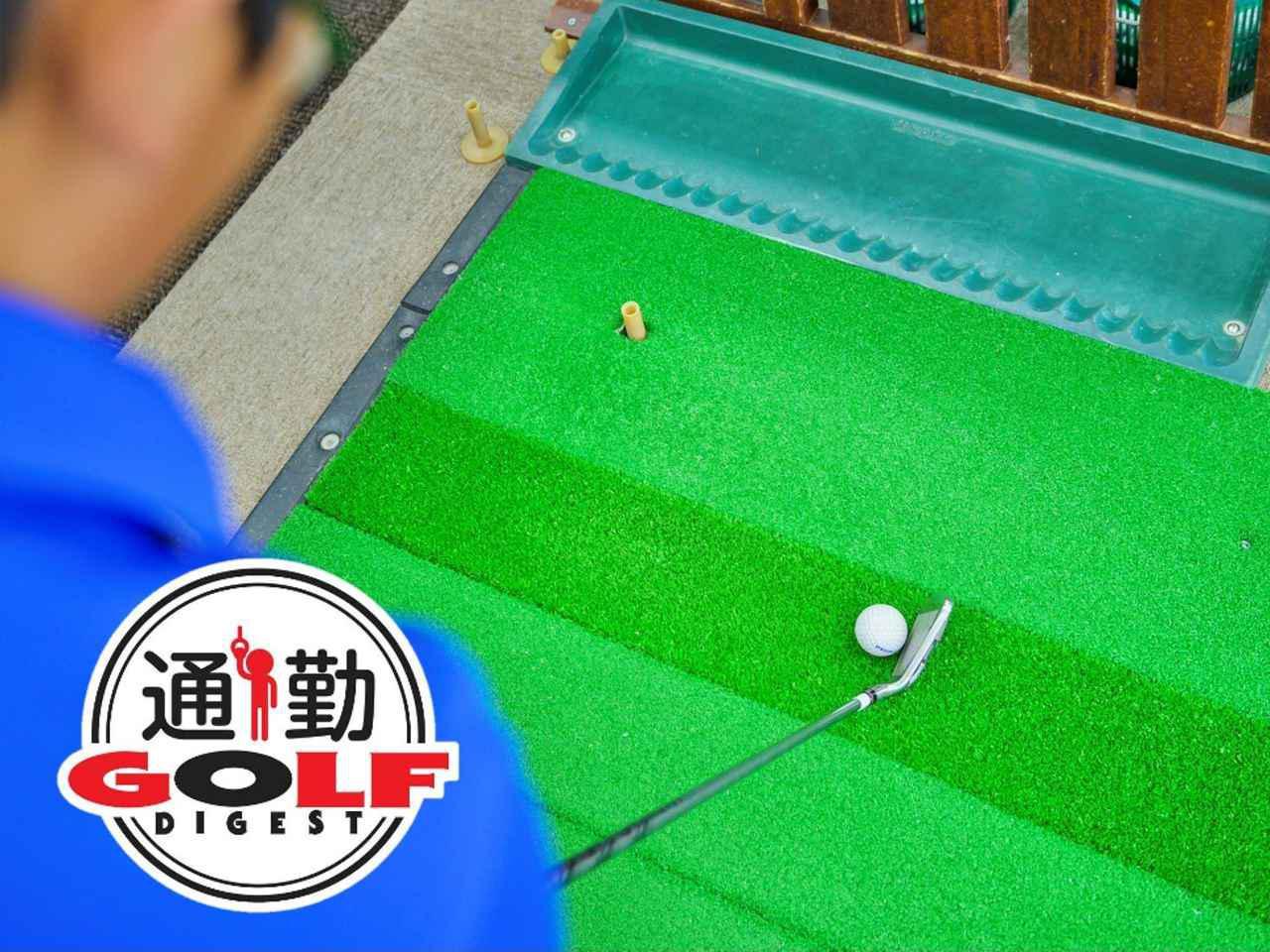 画像: 【通勤GD】時松隆光プロを育てた異次元打法「みんなの桜美式」Vol.34 シャフトは「先調子」で。 ゴルフダイジェストWEB - ゴルフへ行こうWEB by ゴルフダイジェスト