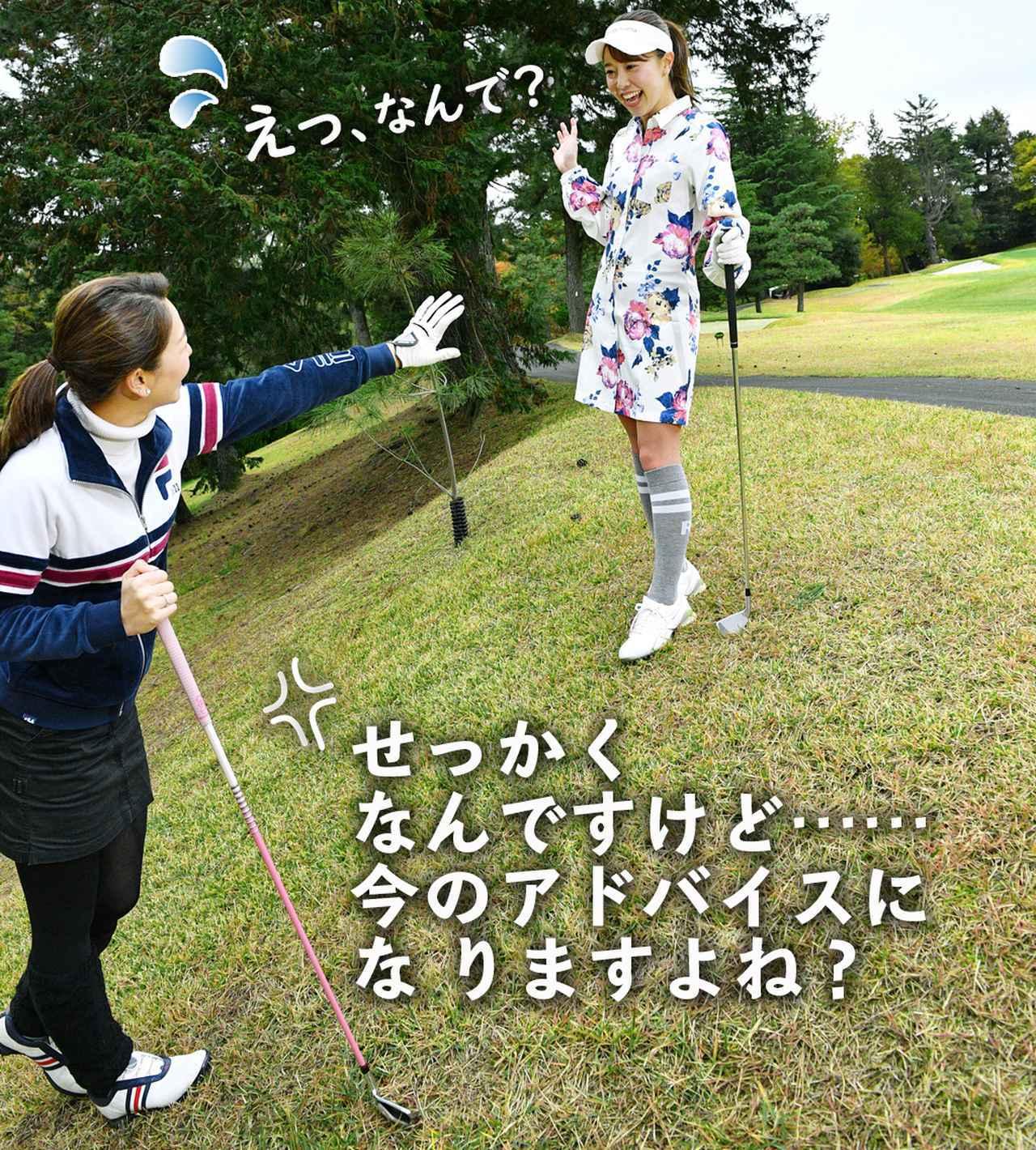 画像4: 【新ルール】ピンが見えない所にボールがあるときは、ピンの方向を教えていい?