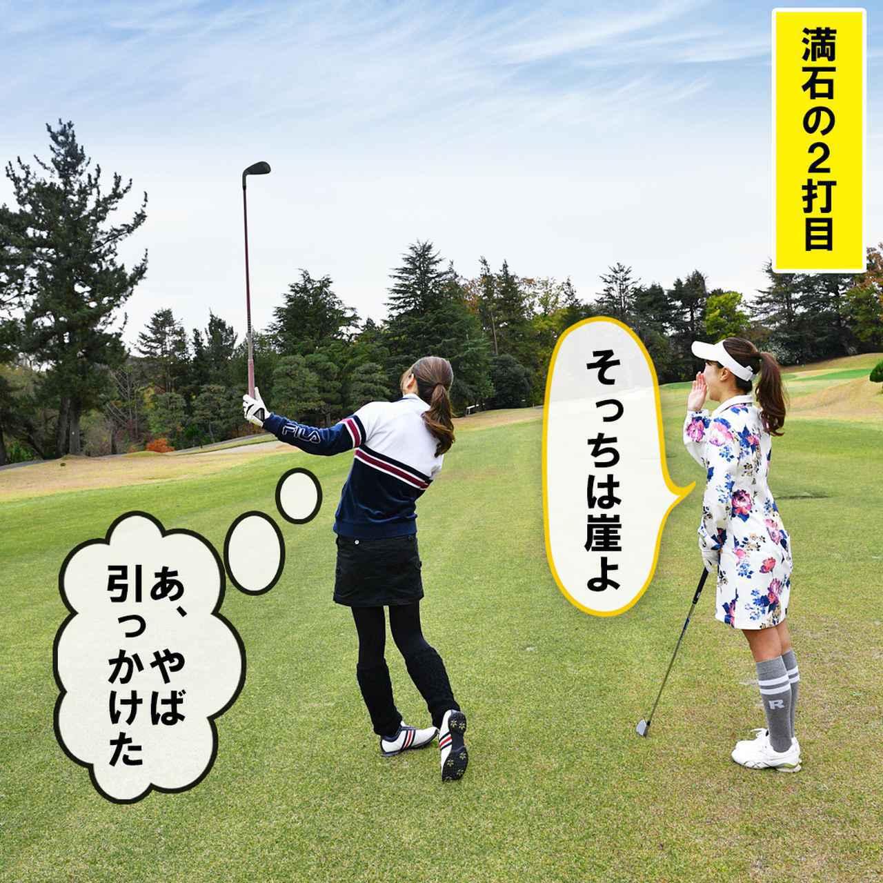画像1: 【新ルール】ピンが見えない所にボールがあるときは、ピンの方向を教えていい?