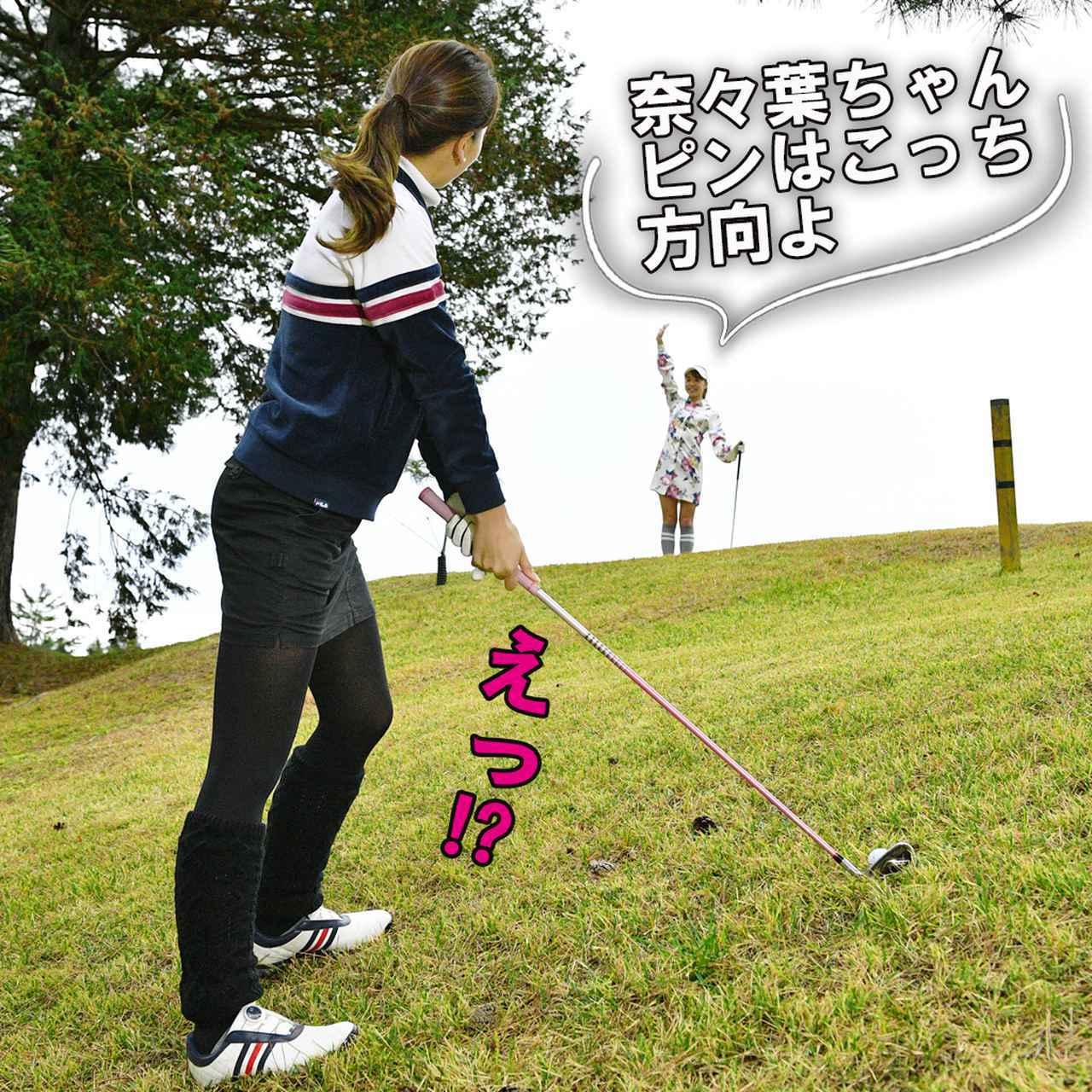 画像3: 【新ルール】ピンが見えない所にボールがあるときは、ピンの方向を教えていい?
