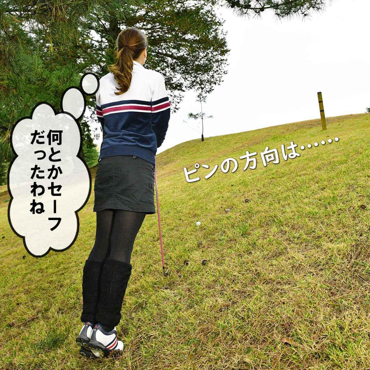 画像2: 【新ルール】ピンが見えない所にボールがあるときは、ピンの方向を教えていい?