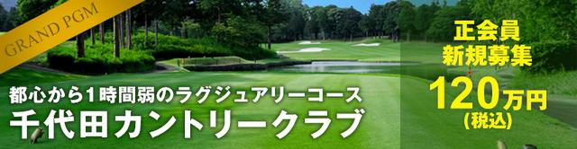 画像: https://golfdigest-play.jp/membership/17404879