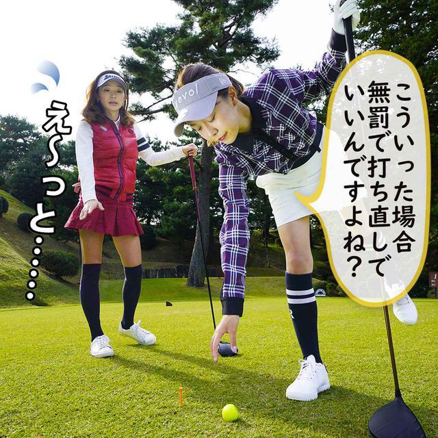 画像4: 【新ルール】止めようとしたクラブが球に当たって転がってしまった! これって罰あり?