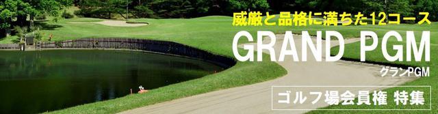 画像: 【特集】全国に12コースのみ。 GRAND PGM(グランPGM)の魅力とは?