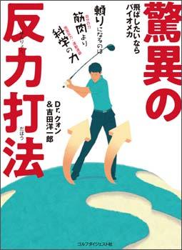 画像: 驚異の反力打法〜飛ばしたいならバイオメカ-ゴルフダイジェスト公式通販サイト「ゴルフポケット」