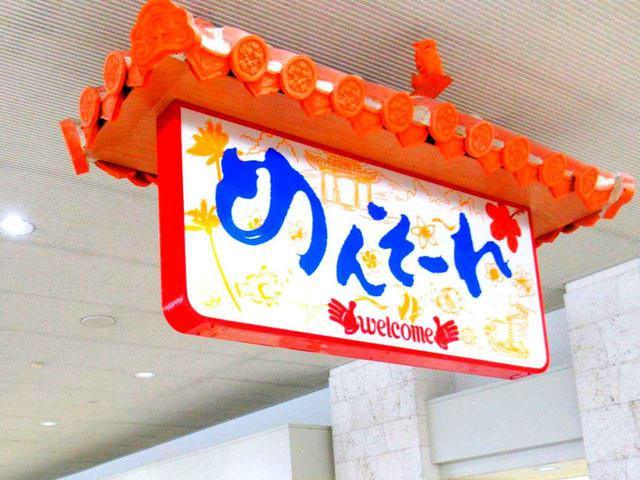 画像: 毎年12・1月でも温かいゴルフが楽しめる。さすが南国、沖縄。