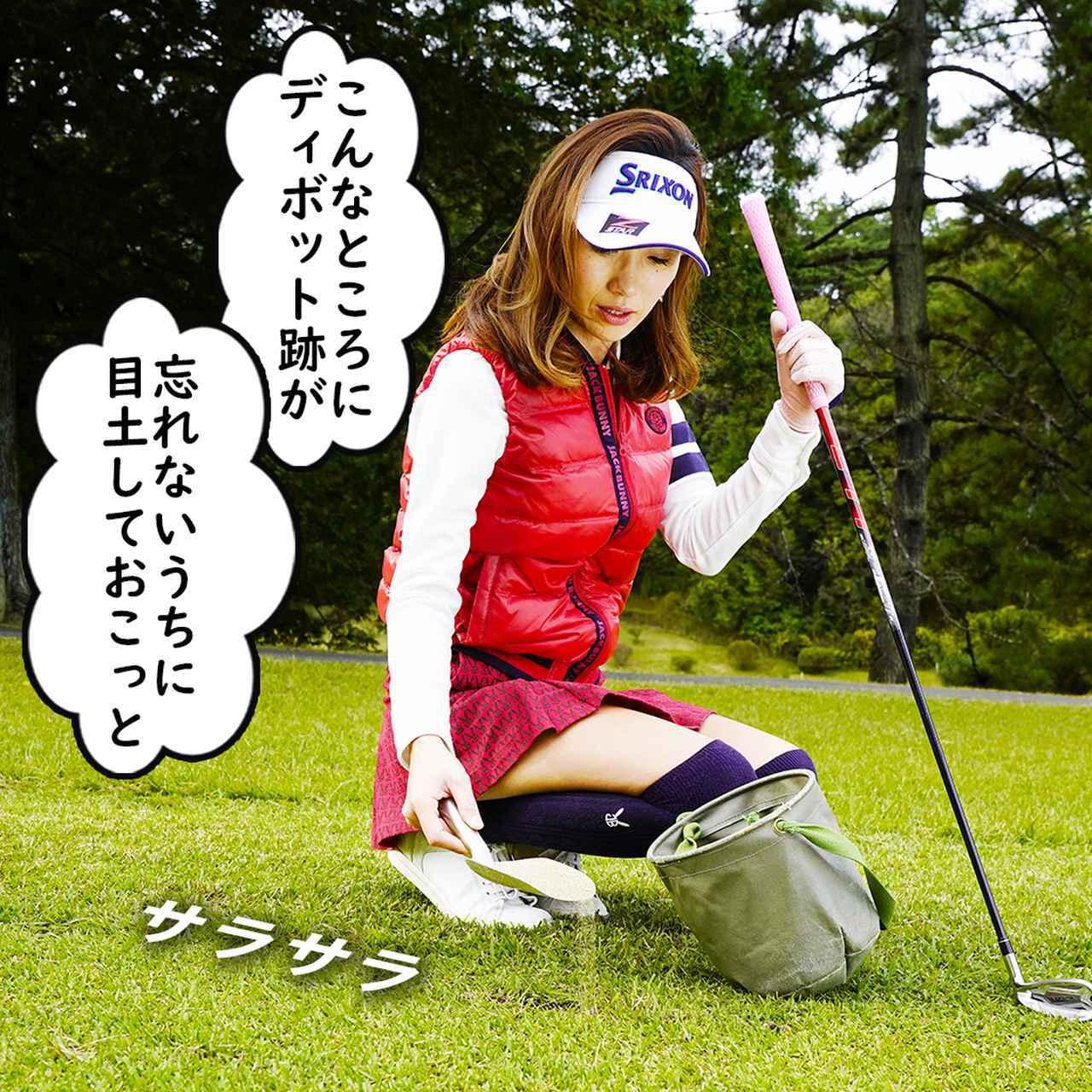 画像2: 【新ルール】目土をしてからアドレスしたら、足にかかった! これってスタンス区域の改善になる?