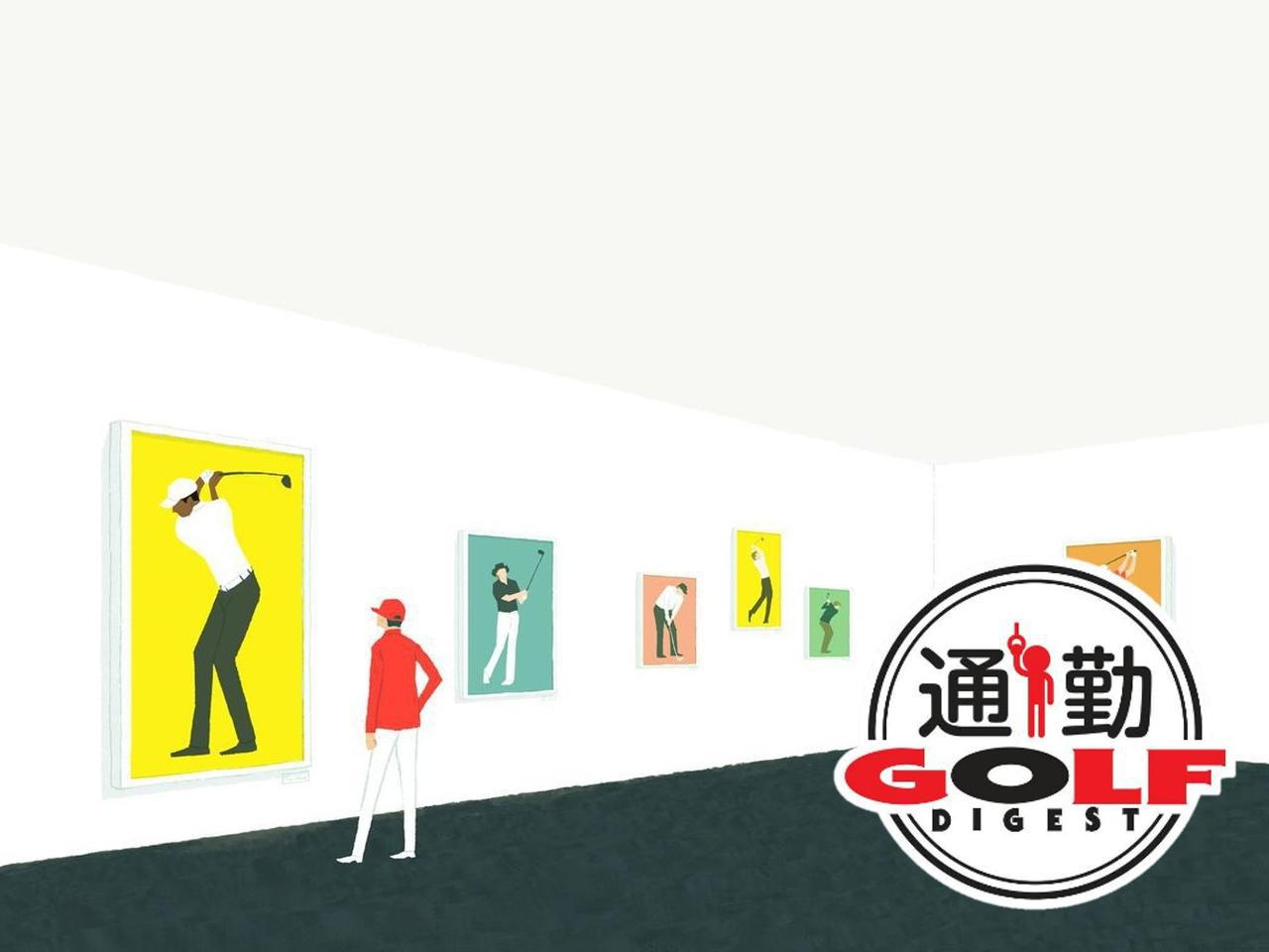 画像: 【通勤GD】Dr.クォンの反力打法 Vol.54 スウィングの良しあしは見た目だけで判断してはいけな ゴルフダイジェストWEB - ゴルフへ行こうWEB by ゴルフダイジェスト