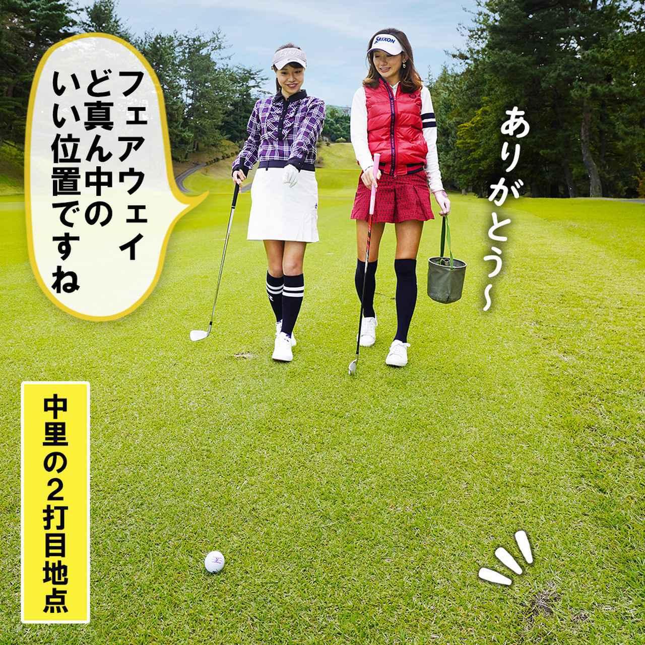 画像1: 【新ルール】目土をしてからアドレスしたら、足にかかった! これってスタンス区域の改善になる?
