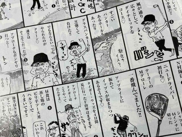 画像: プレゼント24 「にっぽんのベスト100を探そう!」に漫画出演